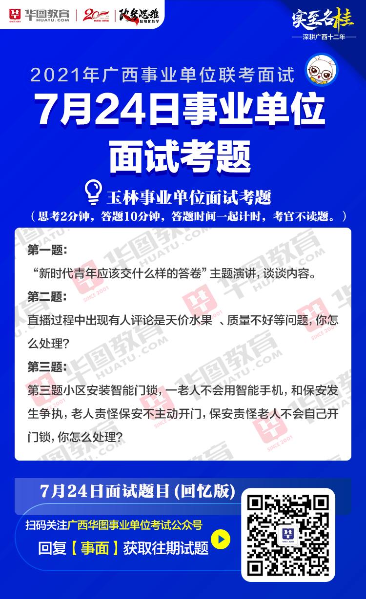 2021玉林事业单位面试试题(7月24日考生回忆版)