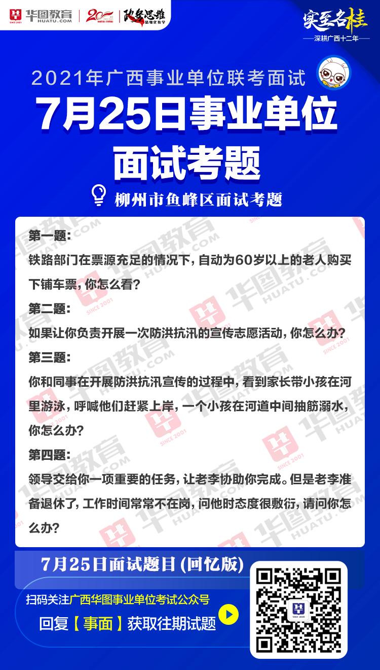2021柳州鱼峰区事业单位面试试题(7月25日考生回忆版)