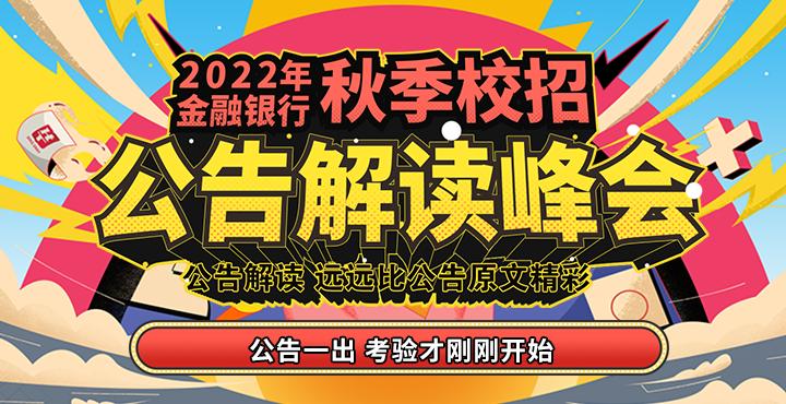 2022年银行秋招公告解读