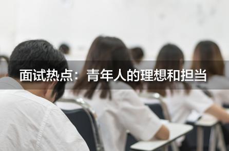 2022国考面试热点:青年人的理想和担当