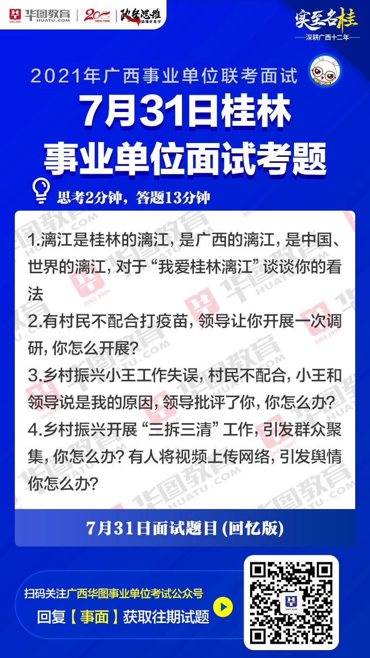 2021桂林事业单位面试试题(7月31日考生回忆版)