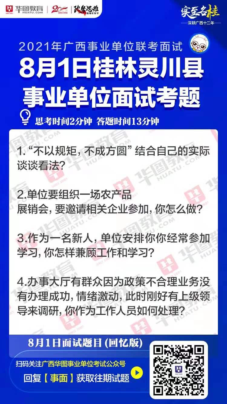 2021桂林事业单位面试试题(8月1日考生回忆版)