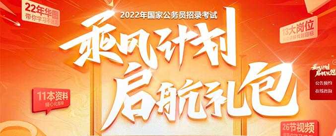2022国家公务员考试乘风计划启航礼包