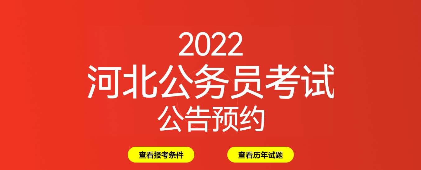 2022河北公务员考试公告预约sem