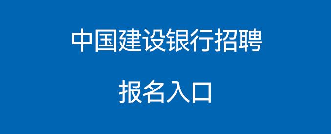 中国建设银行招聘报名入口