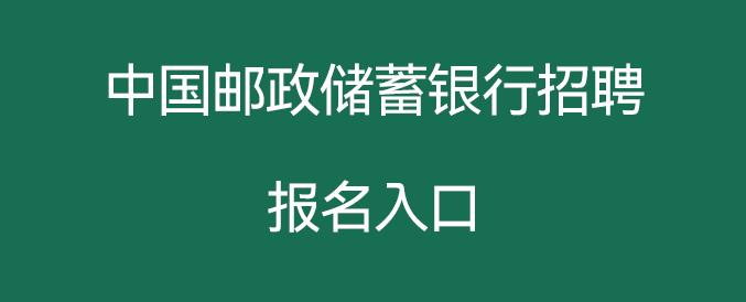 中国邮政储蓄银行招聘报名入口