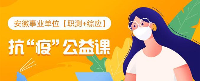 """2021安徽事业单位【职测+综应】抗""""疫""""公益课"""