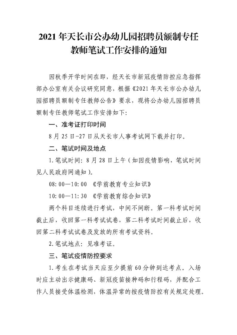 2021滁州天长市公办幼儿园招聘教师笔试通知