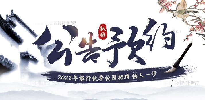 2022银行秋季校园招聘公告预约