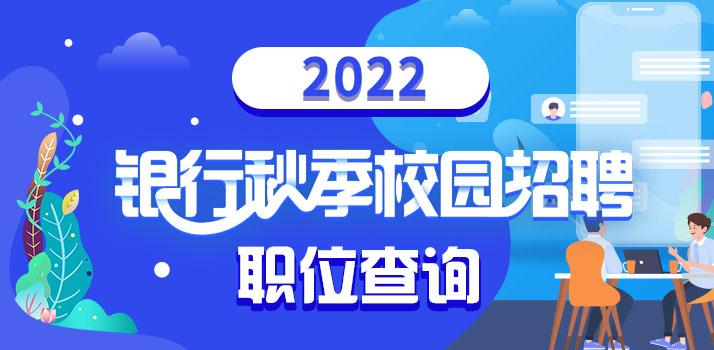 2022银行秋季校园招聘职位查询