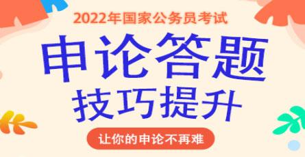 2022年国家公务员考试申论答题技巧