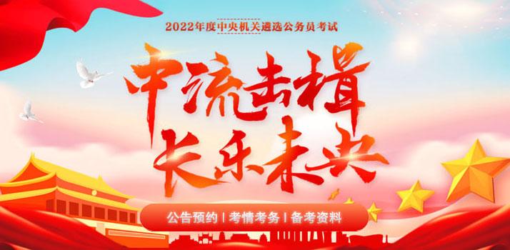 2022年度中央机关遴选公务员考试公告预约/考情介绍