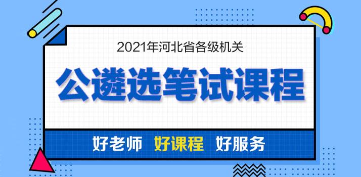 2021年河北省各级机关遴选公务员笔试课程