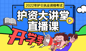 助力开学季2022年护资大讲堂直播课拼团9.9元得