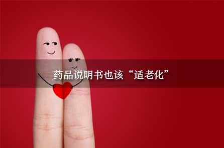 """2022國考申論熱點之藥品說明書也該""""適老化"""""""