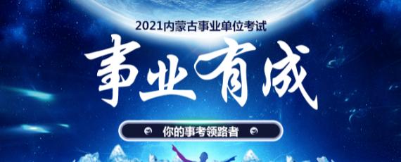 2021内蒙古事业单位考试事业有成