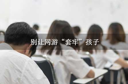 """2022國考申論熱點之別讓網游""""套牢""""孩子"""