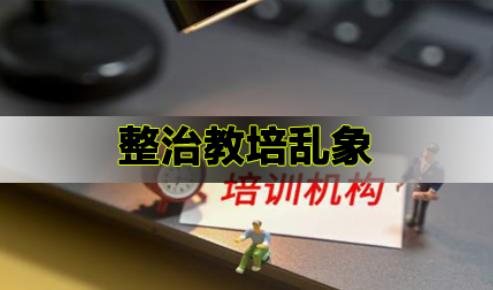 """2022��考申��狳c:整治教培�y象 �""""�p�p""""落"""