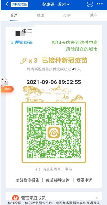 2021滁州明光市事业单位招聘专业测试通知