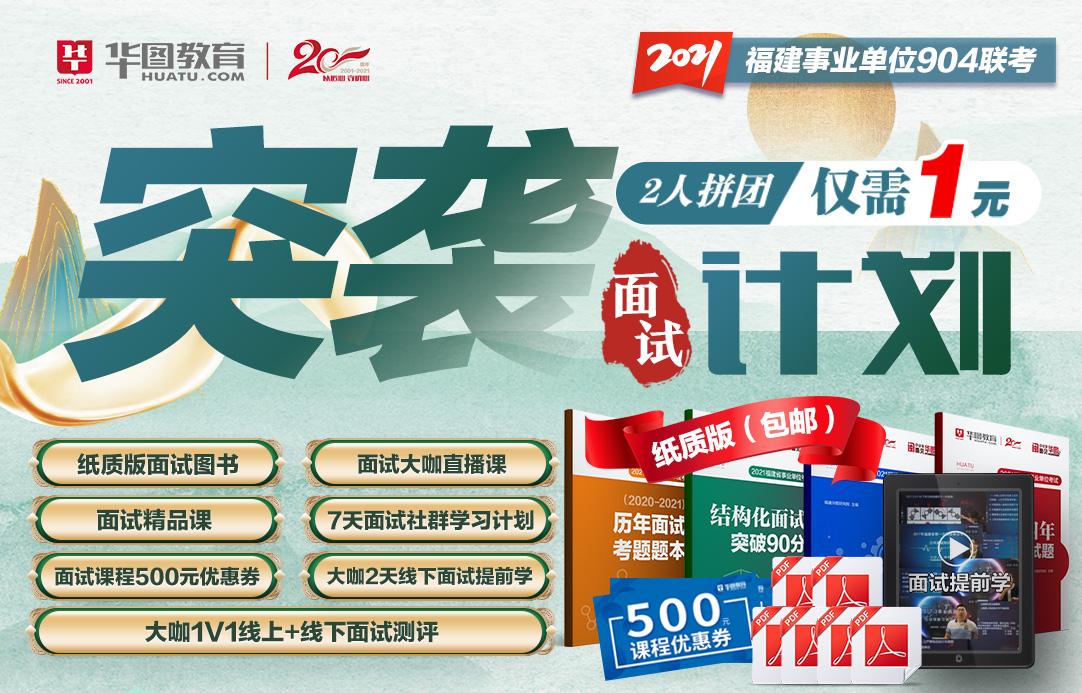 """2021三明事业单位904联考""""突袭面试计划"""""""
