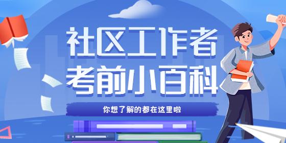 2021华图社工师百科