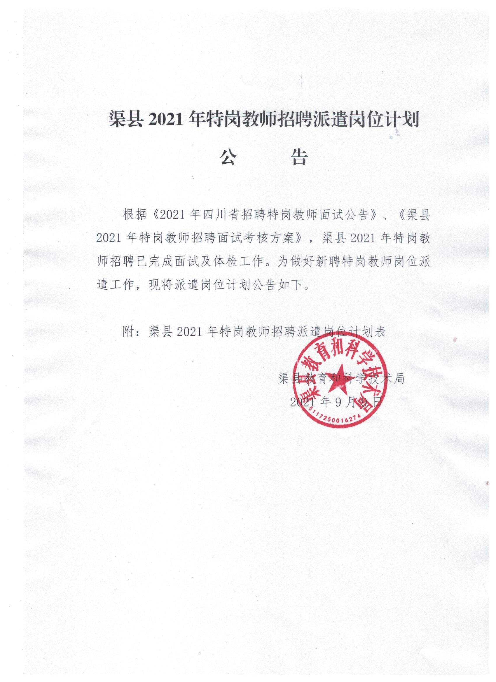 渠县2021年特岗教师招聘派遣岗位计划公告