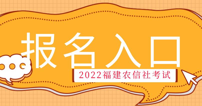 2022福建农信社云顶登录地址app入口
