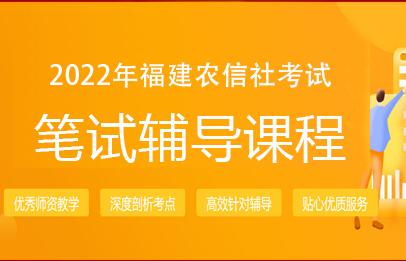 2022福建农信社笔试课程