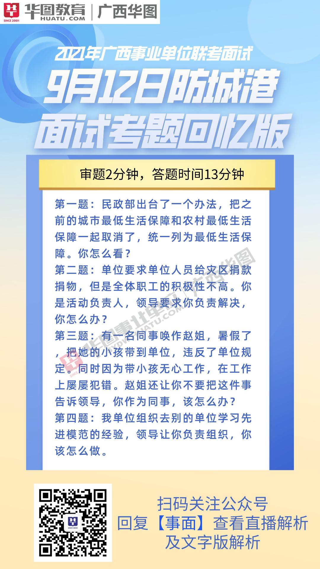 2021来宾事业单位面试试题(8月1日考生回忆版)
