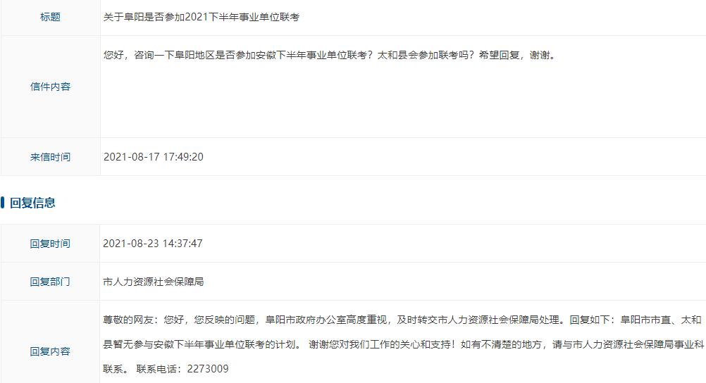 官方回复:阜阳市直、太和县不参加安徽2...