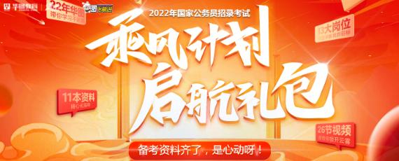 2022内蒙古公务员考试启航礼包