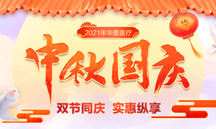 2021华图医疗中秋国庆双节活动