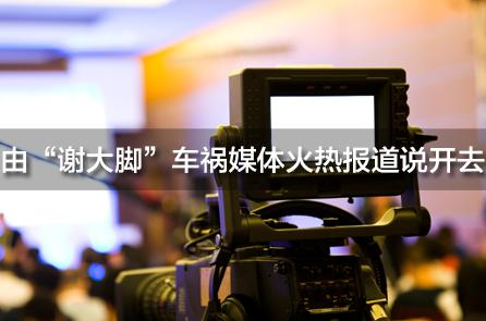 """��考申��狳c:由""""�x大�_""""��媒�w火��蟮勒f"""
