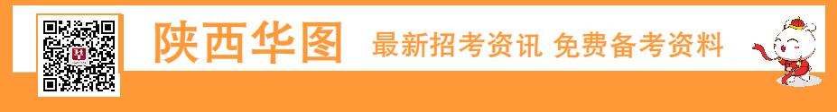 陕西省奥门威尼斯官方棋牌招聘考试
