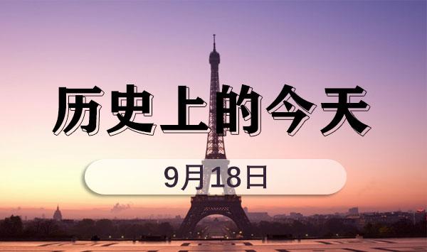 2022年国考申论热点之历史上的今天(9月18日)