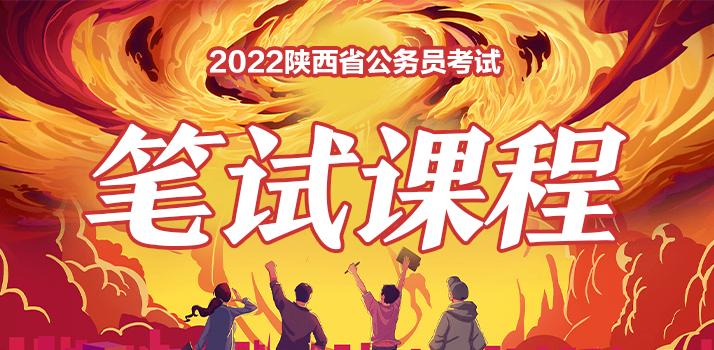 2022陕西省考笔试课程
