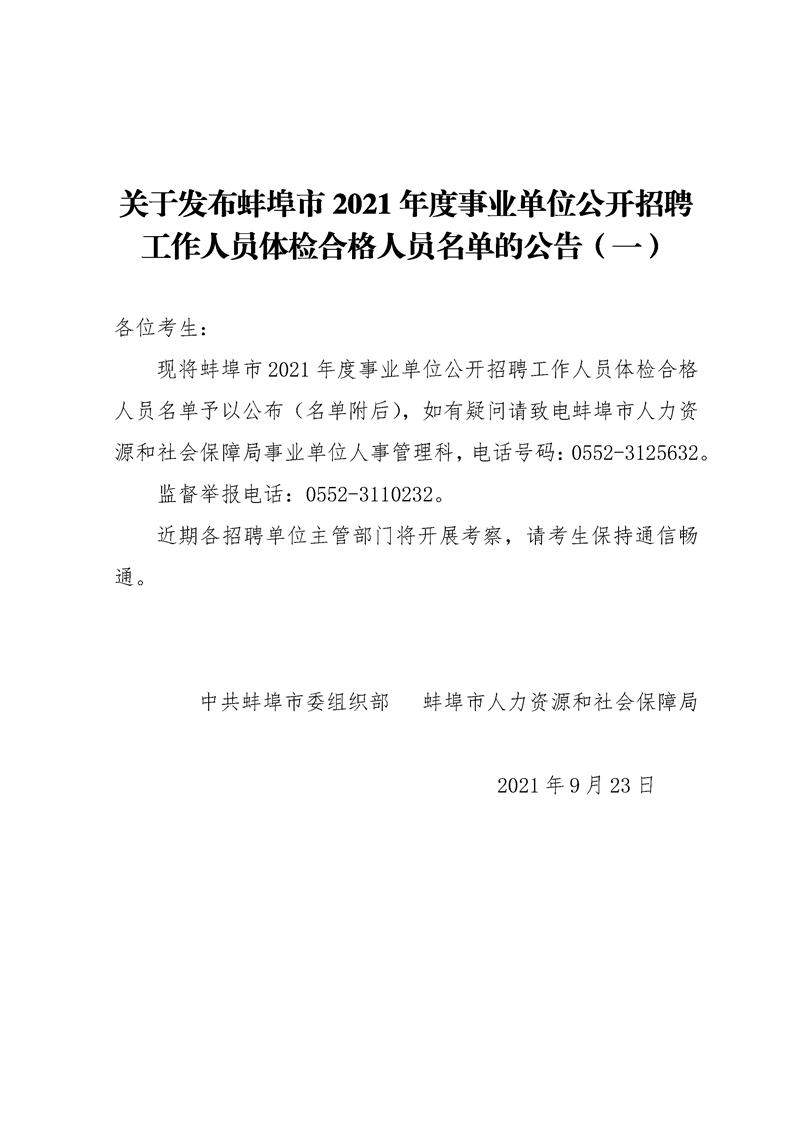 2021蚌埠市事业单位招聘工作人员体检合...