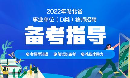 2021湖北事业单位