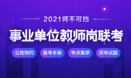 2021事业单位联考