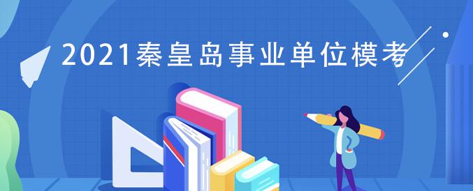 2021秦皇岛事业单位模考