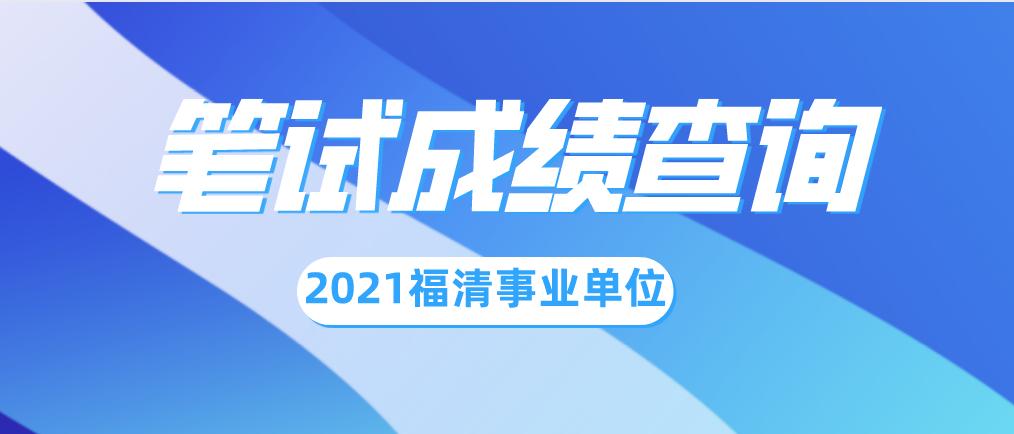 2021年福清事业单位笔试成绩查询入口