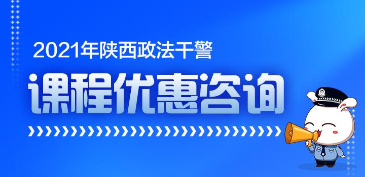2021年陕西政法干警课程优惠咨询