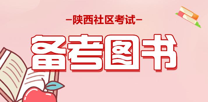 2021年陕西社区招聘备考图书