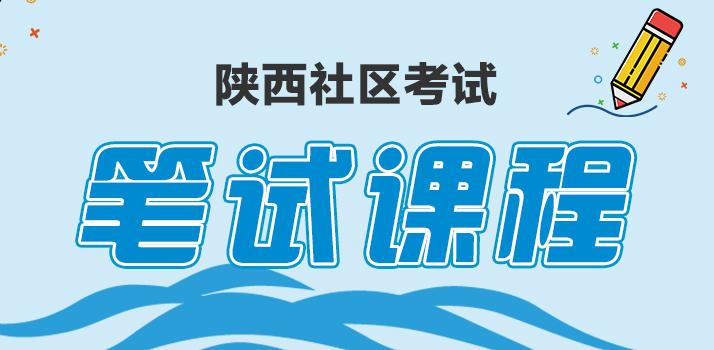 2021年陕西社区招聘备考课程