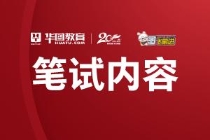2021锡林郭勒盟正镶白旗事业单位考试笔试内容