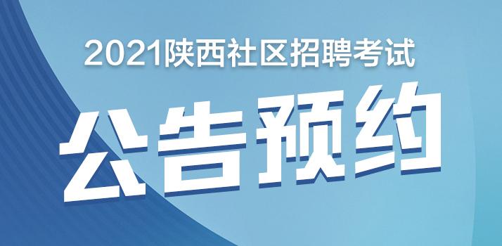 2021陕西社区招聘公告预约
