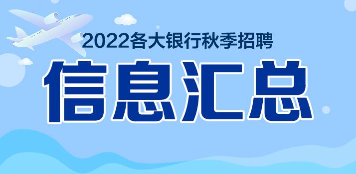 2022各大奥门威尼斯官方棋牌秋季招聘信息汇总