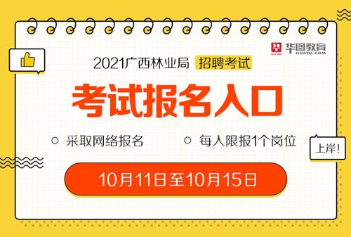 2021广西林业局直属事业单位报名入口(同步开通)
