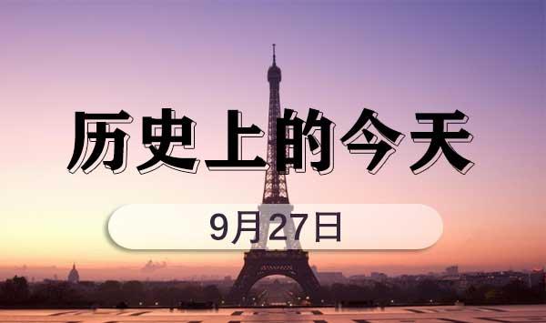 2022年国考申论热点之历史上的今天(9月27日)