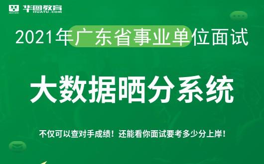 广东省事业单位统考成绩查询入口_广东省事业单位公开招聘信息管理系统(考生报名)